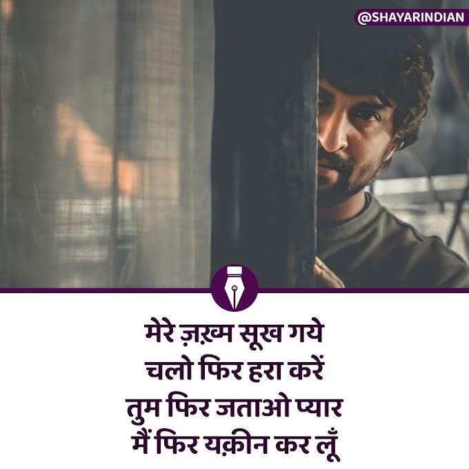 मेरे ज़ख़्म सूख गये - Jakhm, Pyar Jatana, Yakin Karna Shayari Status in Hindi