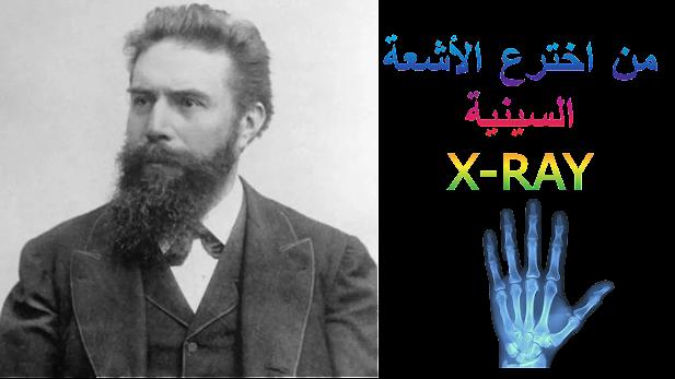 من اخترع الأشعة السينية X-RAY