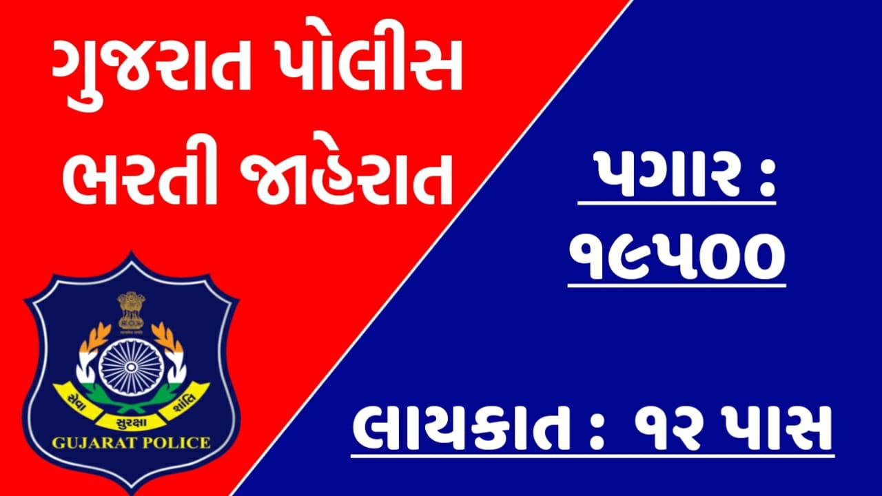 Gujarat Police Bharti 2021