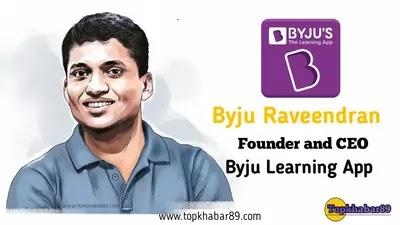 What is Byju's app?   Byju's क्या है? Byju's Owner, Byju's Brand Ambassador   Byju's app Full detail in hindi