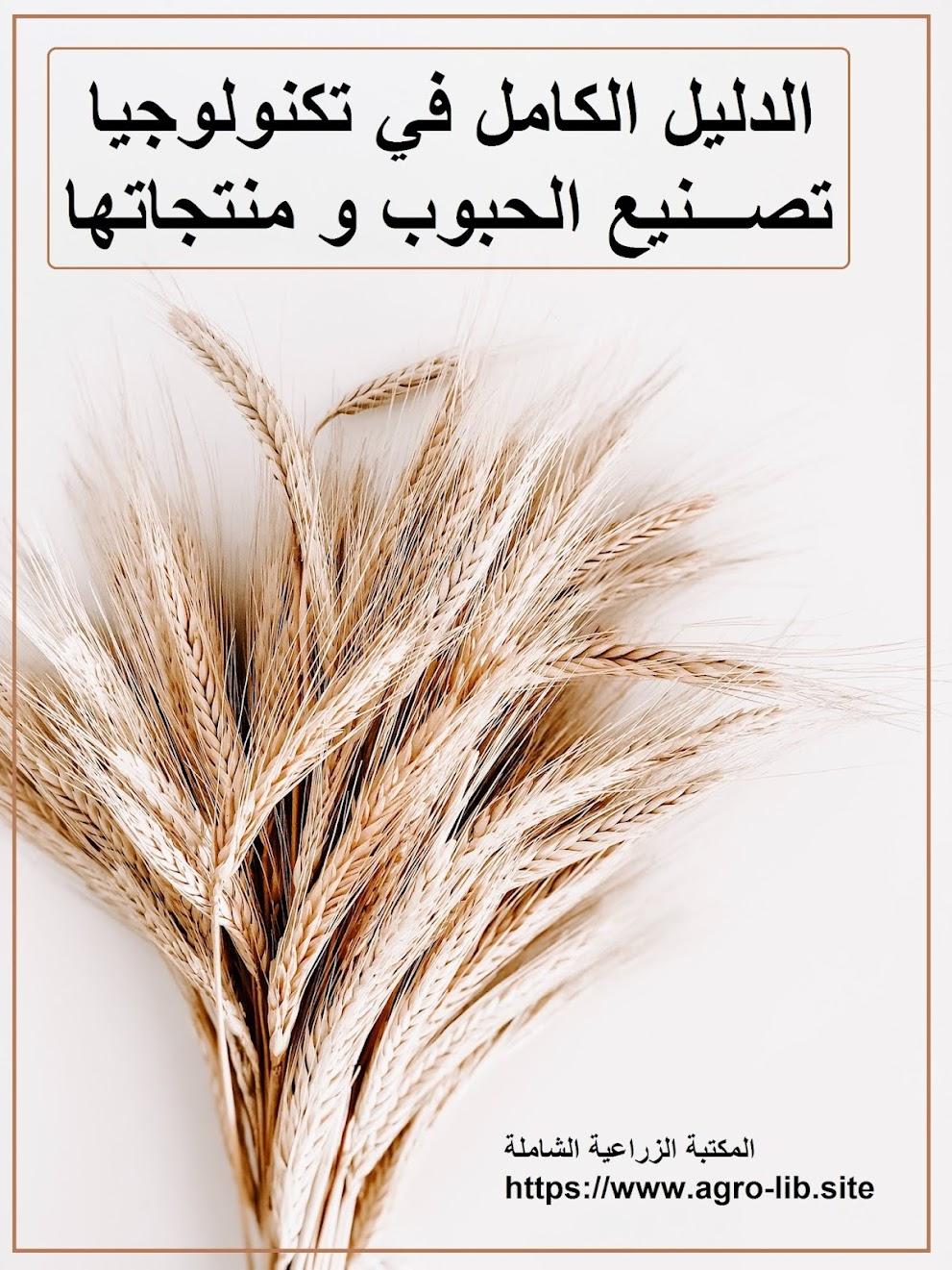 كتاب : الدليل الكامل في تكنولوجيا تصنيع الحبوب و منتجاتها