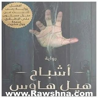 روايات-رعب-أفضل-12-رواية-رعب-عالمية-مترجمة-للعربية-4