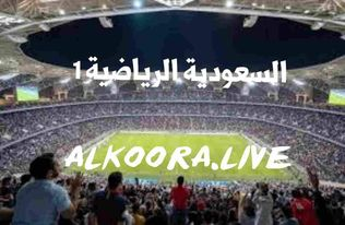 بث مباشر السعودية الرياضية 1 ksa sports hd