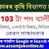 Directorate of Agriculture, Assam Recruitment 2021 - 103 Vacancies