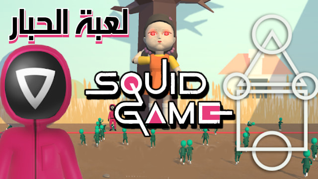 لعبة الحبار،squid game challenge،squid game،تحميل لعبة الحبار،تنزيل لعبة الحبار،تنزيل لعبة الحبار،تحميل الحبار،squid game للتنزيل،squid game للتحميل، تحميل لعبة squid game،تنزيل لعبة squid game،