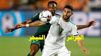 مشاهدة مباراة الجزائر والنيجر بث مباشر كورة لايف