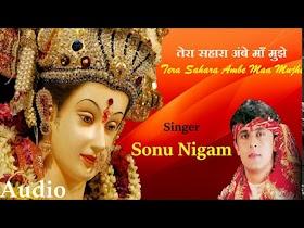 तेरा सहारा अम्बे माँ Tera Sahara Ambe Maa Lyrics in Hindi - Sonu Nigam