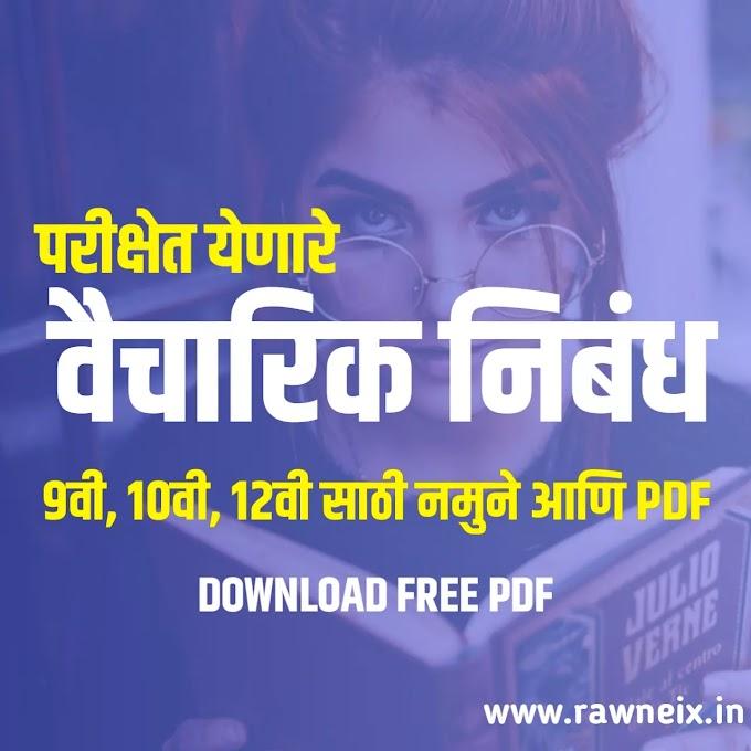 वैचारिक निबंध (Vaicharik Nibandh In Marathi) 9th, 10th ,12th class & PDF Download