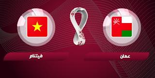 موعد مباراة عمان ضد فيتنام في تصفيات كأس العالم والقنوات الناقلة لها