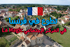 """فرصة تطوع في المركز الاجتماعي """"La MAGIC"""" ، في برويت فرينيه بفرنسا ( ممولة بالكامل)"""
