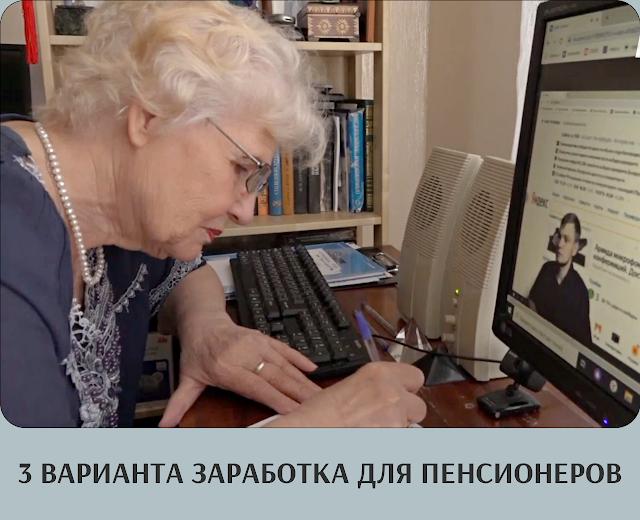 Как выжить пенсионеру в России? Единственный разумный способ предложил Социальный проект, который согласно госпрограмме, берется обеспечить пенсионеров посильной работой
