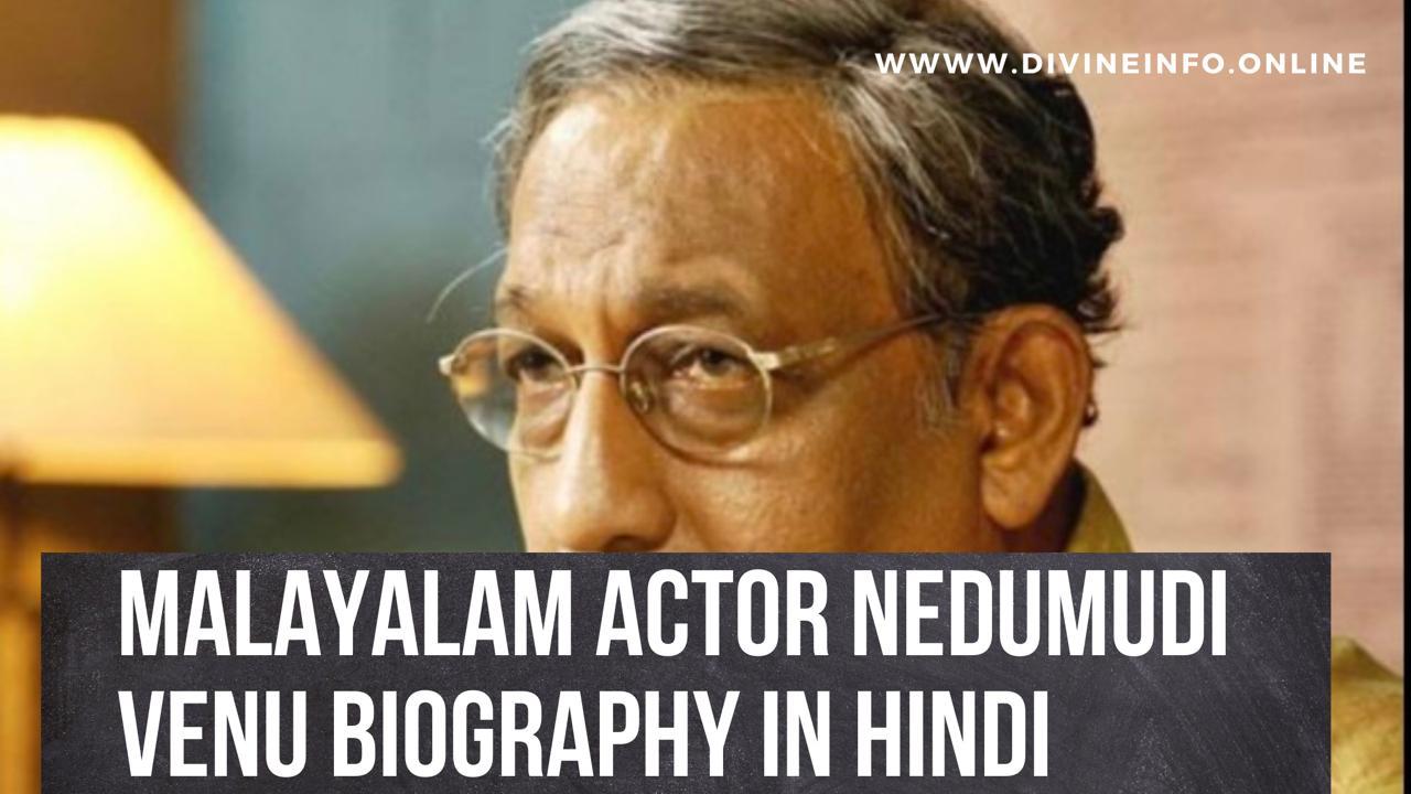 Nedumudi Venu Biography In Hindi   Nedumudi Venu Age, Death, Wife, Children, Family, Biography & More
