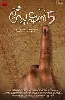 station 5 malayalam movie, mallurelease