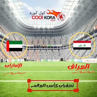 تقرير مباراة الامارات و العراق