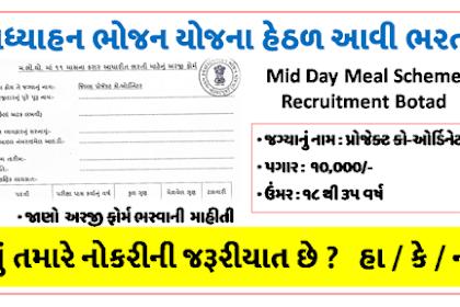 MDM Rajkot Recruitment 2021 Coordinator And Supervisor