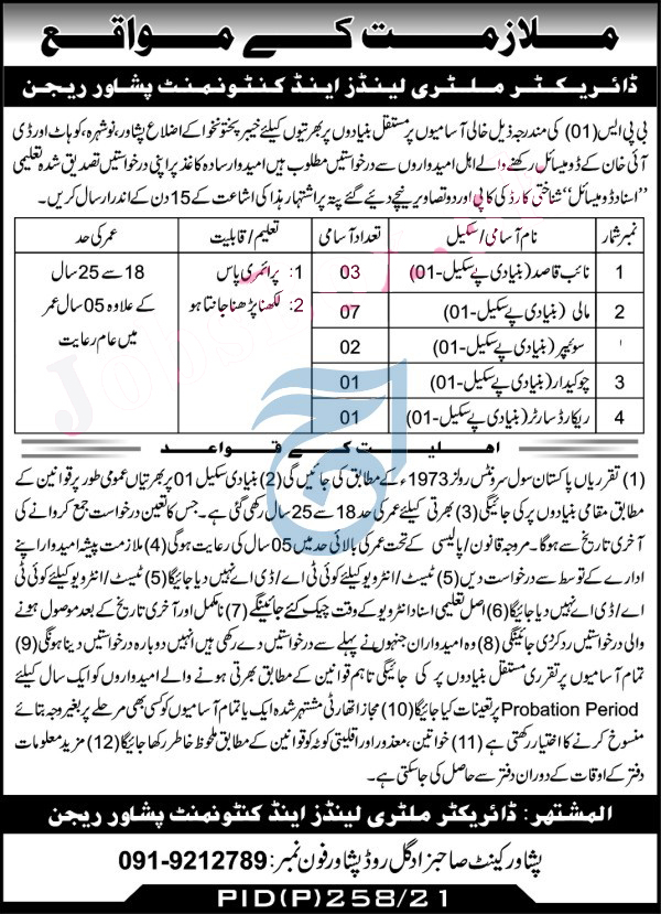 Military Lands & Cantonments Department Peshawar jobs 2021 – MLC jobs 2021