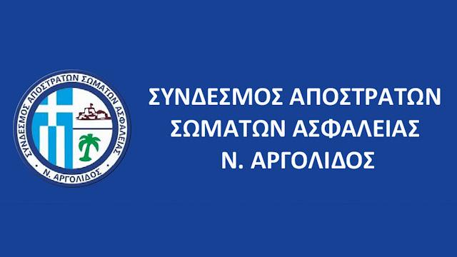 Συνέλευση και αρχαιρεσίες στο Σύνδεσμο Αποστράτων Σωμάτων Ασφαλείας Αργολίδας