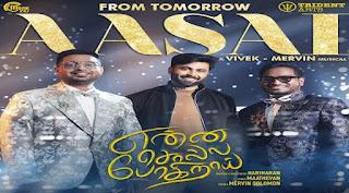 Aasai Song Lyrics in English – Enna Solla Pogirai
