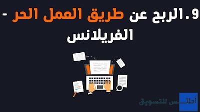 9.الربح عن طريق العمل الحر - الفريلانس