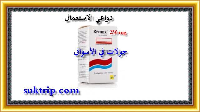 دواعي استعمال ريموكس 250 ملجم
