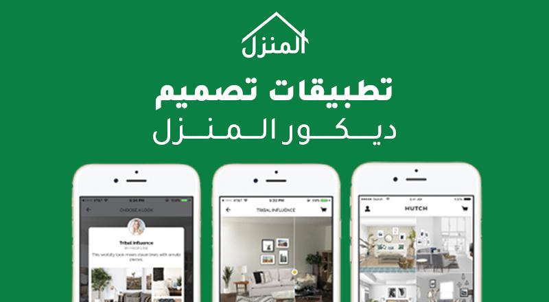 أفضل 4 تطبيقات لتصميم ديكور المنزل بالجوال