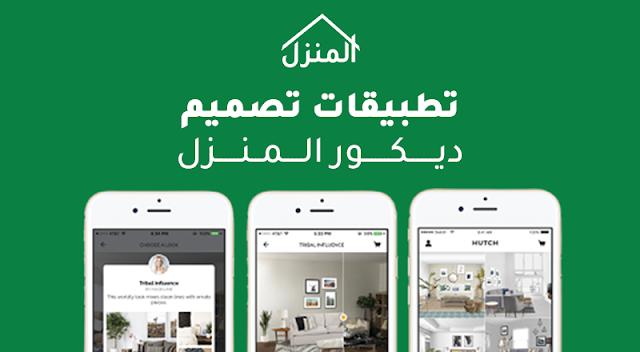 تطبيق ايفون لتصميم ديكور داخلي للبيت