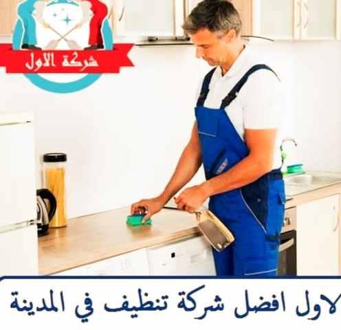 شركات نظافة بالمدينة المنورة