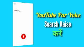 YouTube Par Voice Search Kaise Kare