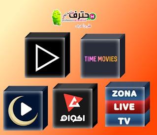 أفضل تطبيق لمشاهدة الأفلام والمسلسلات العربية والاجنبية مجانا
