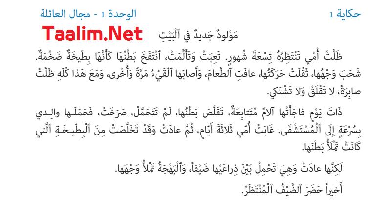 تحميل جميع نصوص الحكايات المستوى الثاني وفق مرجع  كتابي في اللغة العربية 2022/2021