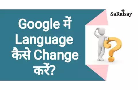 Google में Language कैसे Change करें? Google में भाषा बदलने का तरीका।