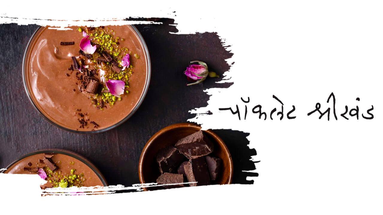 चॉकलेट श्रीखंड - पाककृती   Chocolate Shrikhand - Recipe