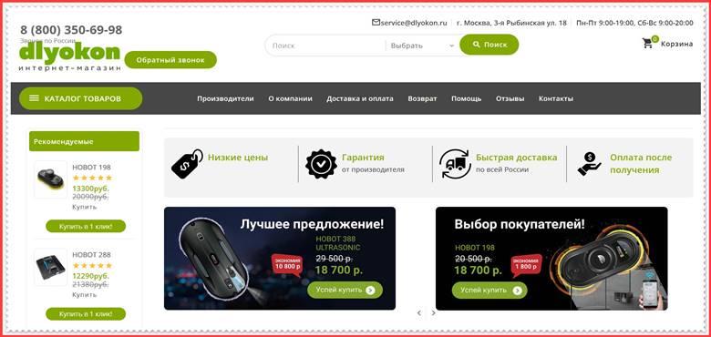 [МОШЕННИКИ] dlyokon.ru – Отзывы, развод, лохотрон! Фальшивый магазин