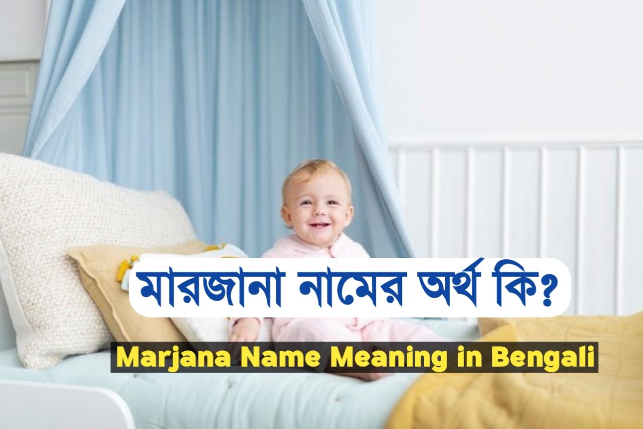 মারজানা শব্দের অর্থ কি ?, Majuja, মারজানা নামের ইসলামিক অর্থ কী ?, Majuja meaning, মারজানা নামের আরবি অর্থ কি, Majuja meaning bangla, মারজানা নামের অর্থ কি ?, Majuja meaning in Bangla, মারজানা কি ইসলামিক নাম, Majuja name meaning in Bengali, মারজানা অর্থ কি ?, Majuja namer ortho, মারজানা, মারজানা অর্থ, Majuja নামের অর্থ