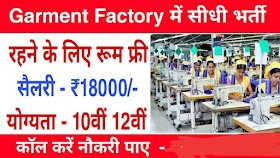 Garments and textile company