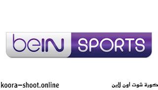 مشاهدة قناة بي ان سبورت 1 بريميوم bein sport 1 premium