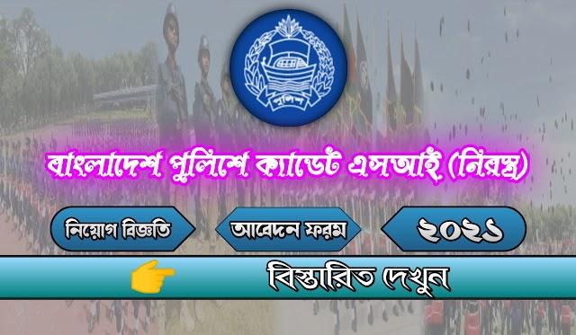 Cadet SI (unarmed) in Bangladesh Police Job Circular 2021