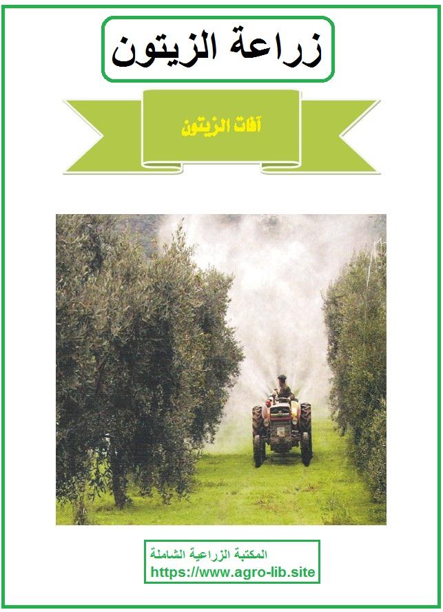 كتاب : زراعة الزيتون - الدليل  العملي في مكافحة آفات و ادغال بساتين الزيتون -