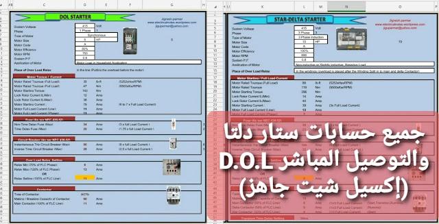 جميع حسابات ستار دلتا والتوصيل المباشر DOL للمحركات  (شيت إكسيل جاهز)