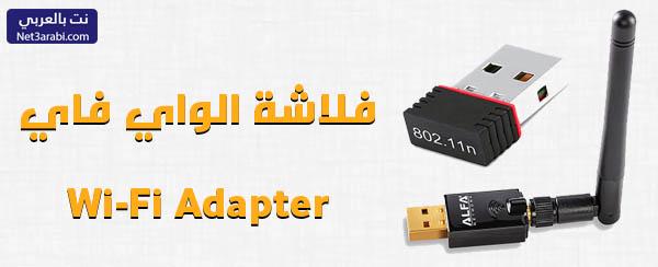 طريقة تشغيل الواي فاي على الكمبيوتر المكتبي عبر Wi-Fi Adapter