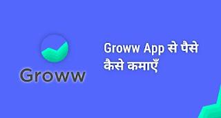 Groww app se paise kaise kamaye