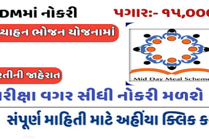 Mid Day Meal Recruitment 2021