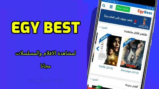 تحميل تطبيق 2022 EgyBest ايجي بست بدون اعلانات النسخة الاحدث