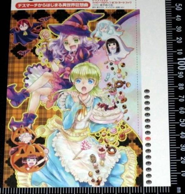 Comic Dragon Age: Death March Kara Hajimaru Isekai Kyousoukyoku / Death March To The Parallel World Rhapsody Manga 83