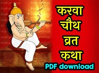 करवा चौथ कथा डाउनलोड करें  Karwa chouth katha download PDF