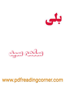 Billi By Salma Syed - PDF Book