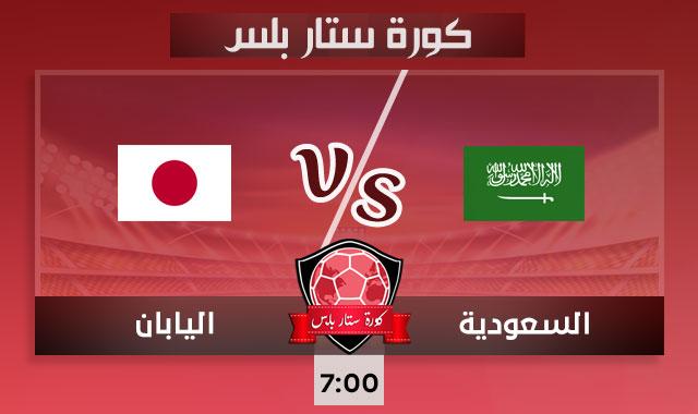 مشاهدة مباراة السعودية واليابان بث مباشر اونلاين لايف اليوم 07-10-2021 تصفيات آسيا المؤهلة لكأس العالم 2022