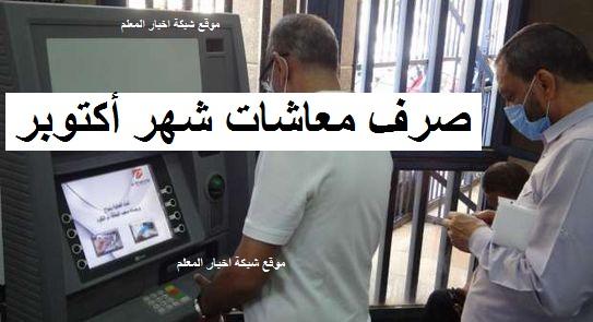 موعد صرف مرتبات شهر أكتوبر 2021 - جدول مواعيد صرف زيادات معاشات شهر 10 أكتوبر 2021 في محافظات مصر