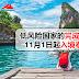 低风险国家的完成疫苗接种者,11月1日起入境泰国免隔离!