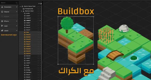 تحميل برنامج Buildbox مع الكراك